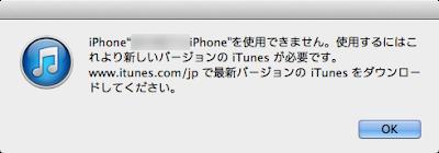 iOS 9の端末の場合最新版のiTunesにアップデートする
