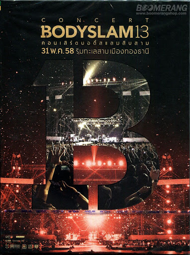 บันทึกการแสดงสด Bodyslam 13 Live Concert