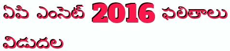 AP EAMCET 2016 RESULTS
