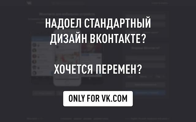 Dark theme for VK COM   Night Mode for Vkontakte™