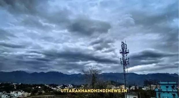 Uttarakhand Weather News : पिथौरागढ़ सहित इन जिलों में होगी बारिश,अलर्ट जारी