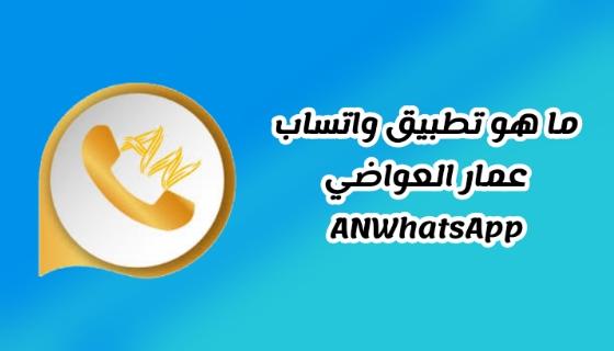 تحميل تطبيق واتساب عمار العواضي ANWhatsApp 2021