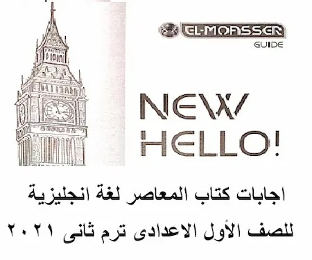 اجابات كتاب المعاصر لغة انجليزية للصف الأول الاعدادى ترم ثانى 2021