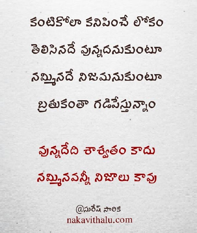 కంటికోలా కనిపించే లోకం - Telugu Kavithalu