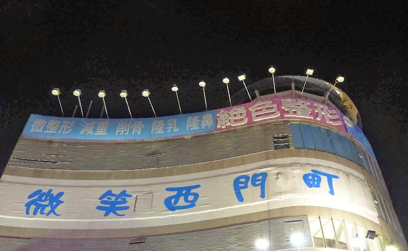 Taipei Zhong Shan Hall et Ximending - P1020770.JPG