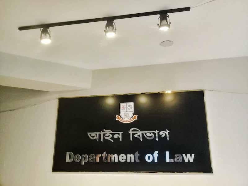 আইন বিভাগ জগন্নাথ বিশ্ববিদ্যালয়