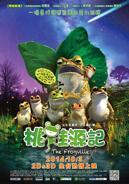 桃蛙源記 (The Frogville, 2014)