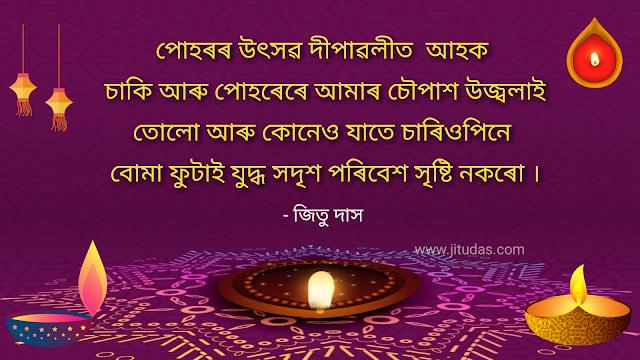 Assamese Diwali quotes 2018
