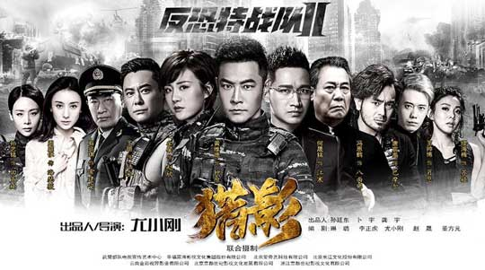 Anti-Terrorism Special Forces II  China Drama
