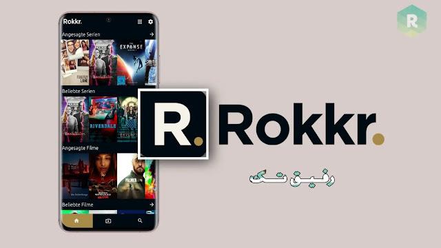 تحميل تطبيق ROKKR TV لمشاهدة القنوات و الافلام للاندرويد  و الكمبيوتر2021