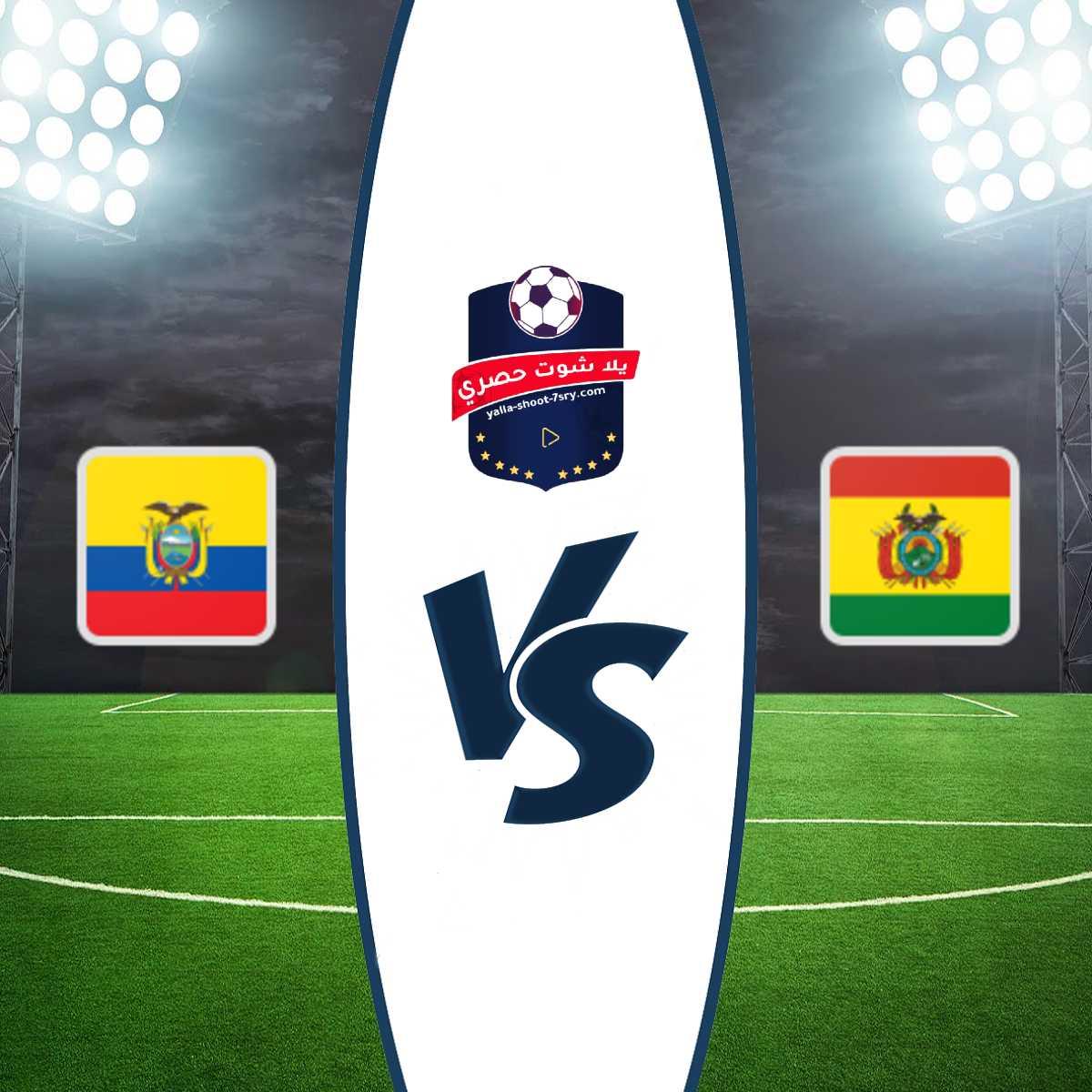 مشاهدة مباراة الإكوادور وبوليفيا