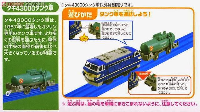 Toa tàu hỏa chở thùng nhiên liệu KF-09 Taki 43000 Tank Wagon