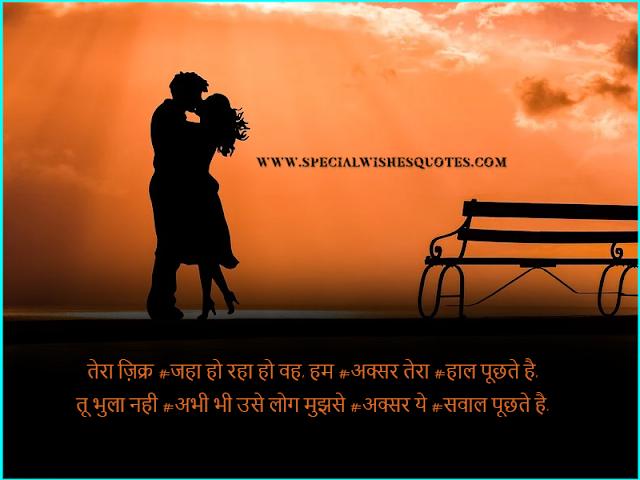 couple love status in hindi