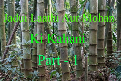 Jadui Laathi Aur Mohan Ki Kahani Part - 1