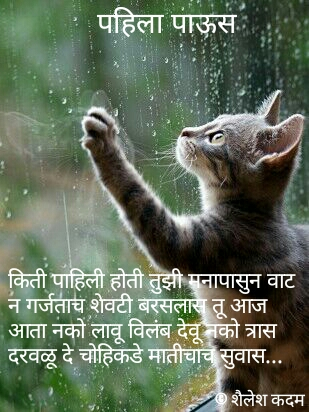 Rain quotes marathi