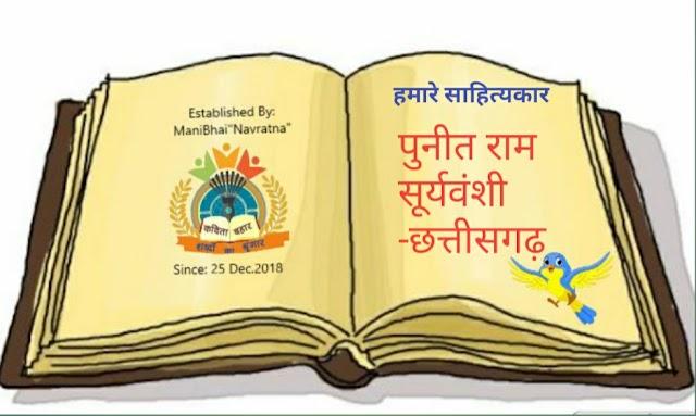 छत्तीसगढ़ महतारी के महिमा ल बखान करत हे ए छत्तीसगढ़ी कविता, जेला लिखिन हे कवि पुनीत राम सूर्यवंशी जी (chhattisgarh mahtari)