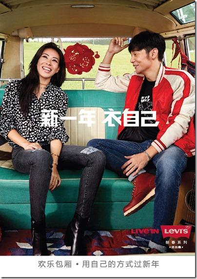 Levi's CNY 2017 X 李榮浩 X 蔡詩芸 02