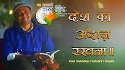 देश का अंदाज़ रखना | Poem on Republic Day |Desh ka Andaz Rakhna |Kavi Sandeep Dwivedi