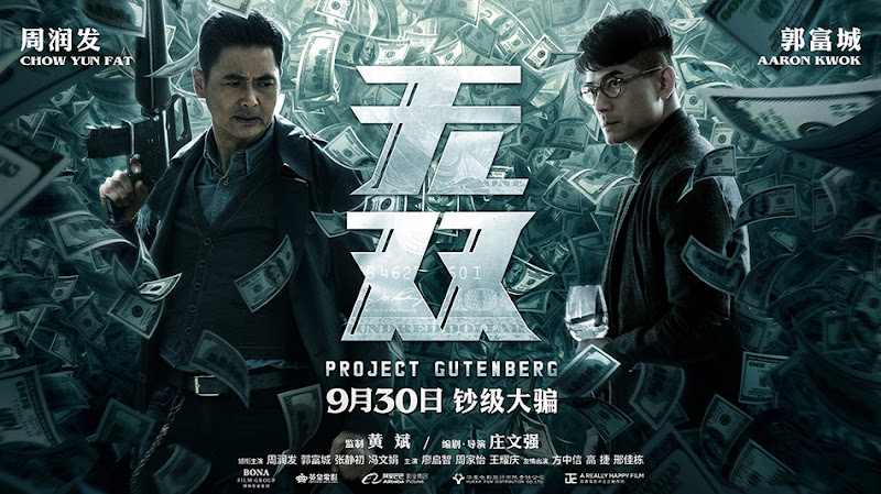 Project Gutenberg China Movie