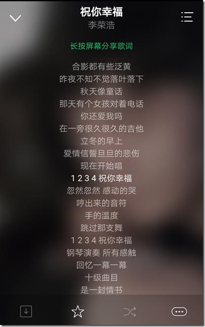 李榮浩 祝你幸福 02