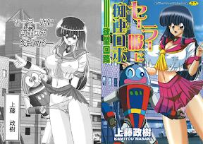 Sailor Fuku ni Chiren Robo – Yokubou Kairo