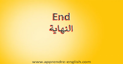 End النهاية