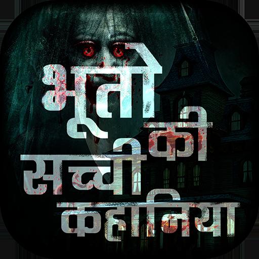 भूतो की सच्ची कहानिया - Horror stories in Hindi APK