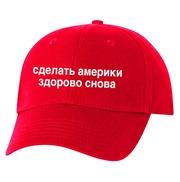 Russian MAGA