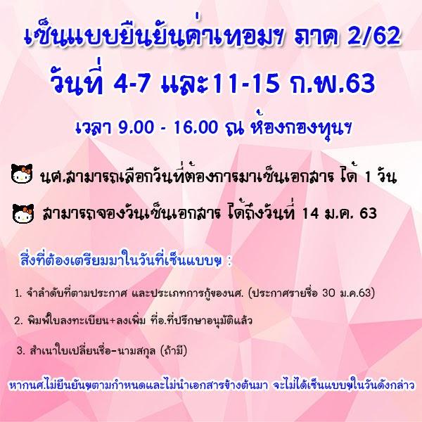 https://sites.google.com/a/sau.ac.th/scholarship2/cxng-wan-sen-baeb-phakh2-62