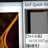画像のExif情報を表示するツール「Exif Quick Viewer」をFirefoxから起動する Exif Quick Viewer Add-on for Firefox 0.1.0.0