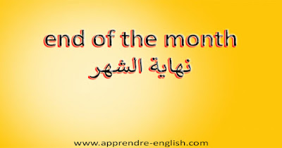 end of the month نهاية الشهر
