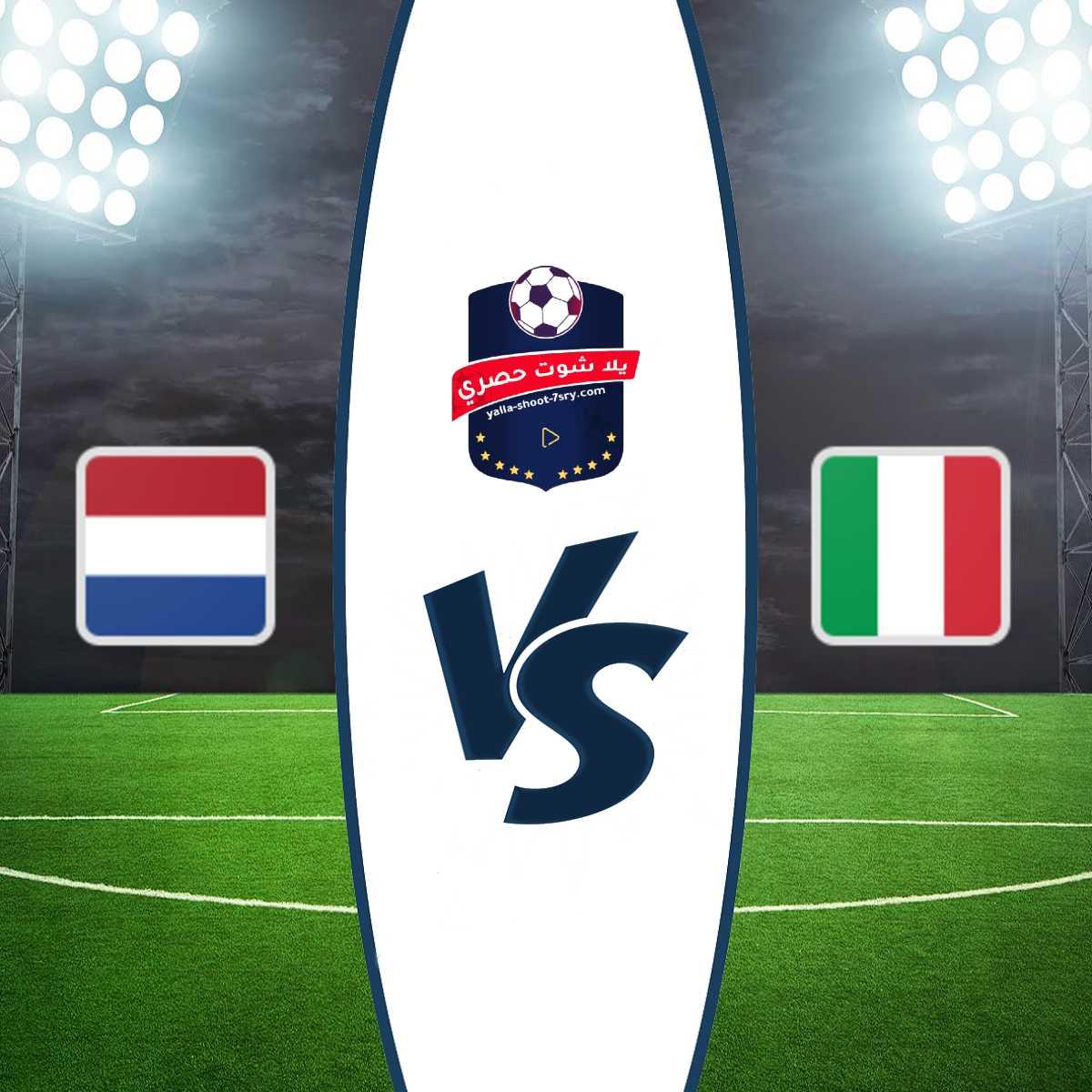 مباراة إيطاليا وهولندا مباشر