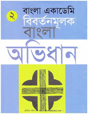 বিবর্তনমূলক বাংলা অভিধান - গোলাম মুরশিদ ২য় খন্ড