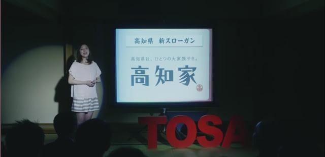 【高知県】「高知家」発表で広末涼子さん「高知県と縁がある人は、みんなぁ家族」