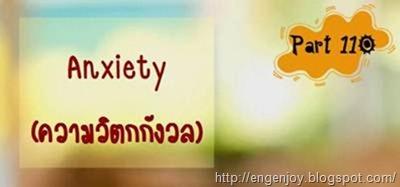 บทสนทนาภาษาอังกฤษ Anxiety (ความวิตกกังวล)