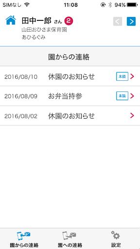 u3089u304fu3089u304fu5712u5150u7ba1u7406 1.0.39 Windows u7528 2
