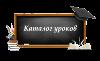 Каталог уроков сайт