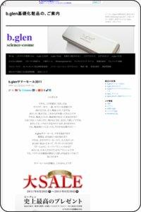 b.glen基礎化粧品