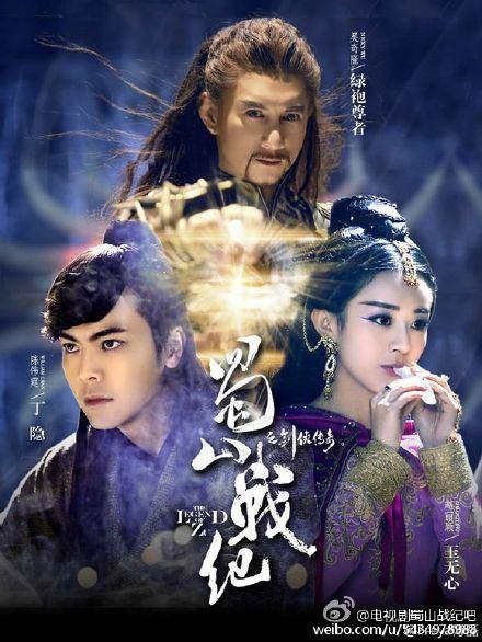 Tân Thục Sơn Kỳ Hiệp - The Legend Of Zu (2015)