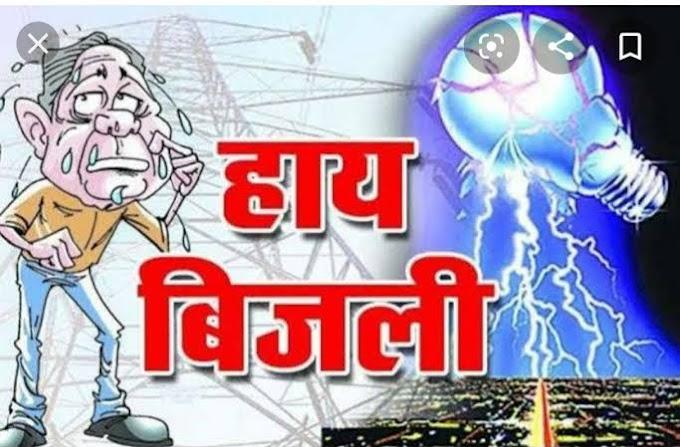 30 घंटे से बिजली गुल, लोगों का चैन गायब