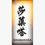 shaquanda - S Chinese Names Designs