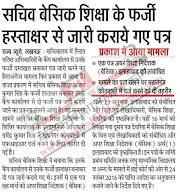 FIR, FAKE : सचिव बेसिक शिक्षा के फर्जी हस्ताक्षर से जारी कराये गए पत्र, प्रशासनिक अधिकारी रामेंद्र कुमार मिश्र ने महानगर कोतवाली में एफआइआर दर्ज कराने के लिए तहरीर दी गई