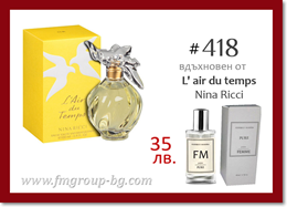 Парфюм FM 418 PURE - NINA RICCI - L' air du temps