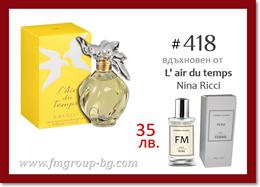 Парфюм FM 418 PURE - NINA RICCI - L' air du temps