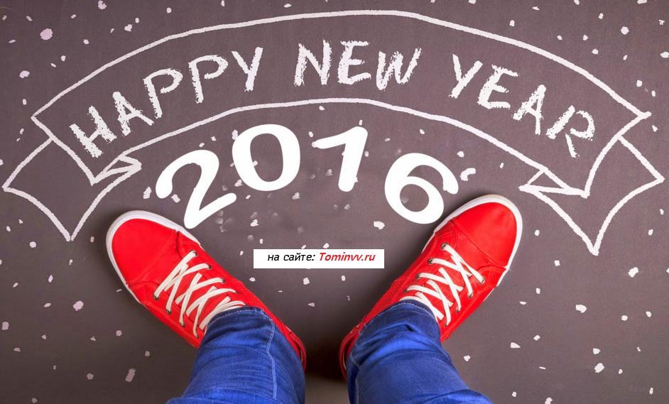 С Новым 2016 Годом!