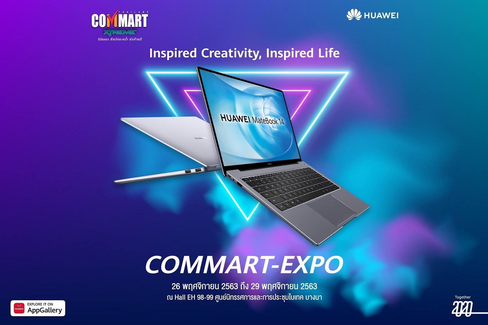 Huawei เสิร์ฟความฟิน ลดยกแผง แรงทุกโปรฯ! กับมหกรรมงานไอทีที่ใหญ่ที่สุดส่งท้ายปี COMMART-EXPO 2020