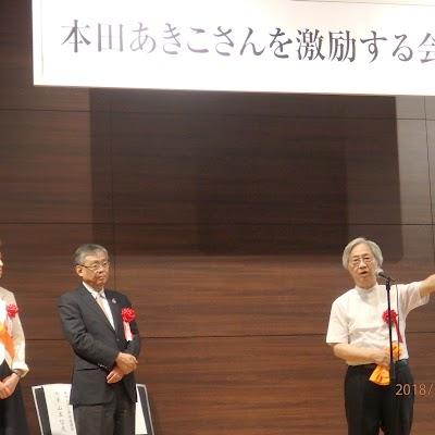 20180602本田あきこさんを激励する会in東京-03.JPG