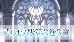 プリンセス級第2巻3章