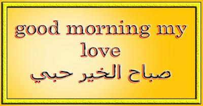 good morning my love صباح الخير حبي