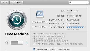 Time Machineがクリーンアップ中で終わらない